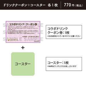コラボドリンク クーポン券(特典:幻奏喫茶アンシャンテ)※有効期限:2022年2月28日