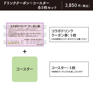コラボドリンク クーポン券★5枚セット(特典:幻奏喫茶アンシャンテ)※有効期限:2022年2月28日