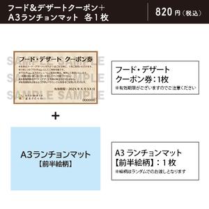 フード・デザート クーポン券(特典:幻奏喫茶アンシャンテ(前半))※有効期限:2022年2月28日
