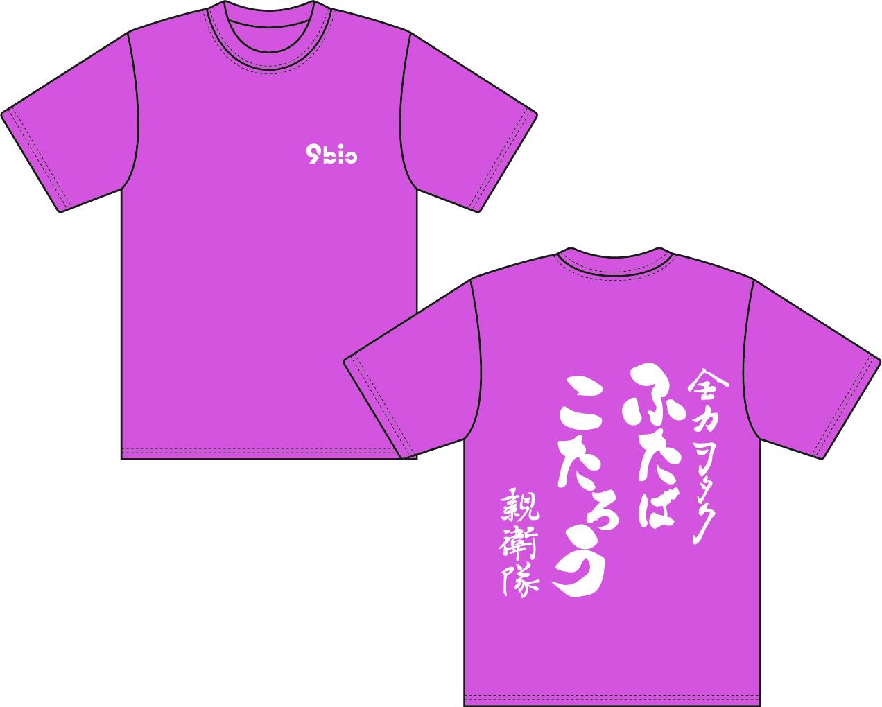 メンバー親衛隊Tシャツ