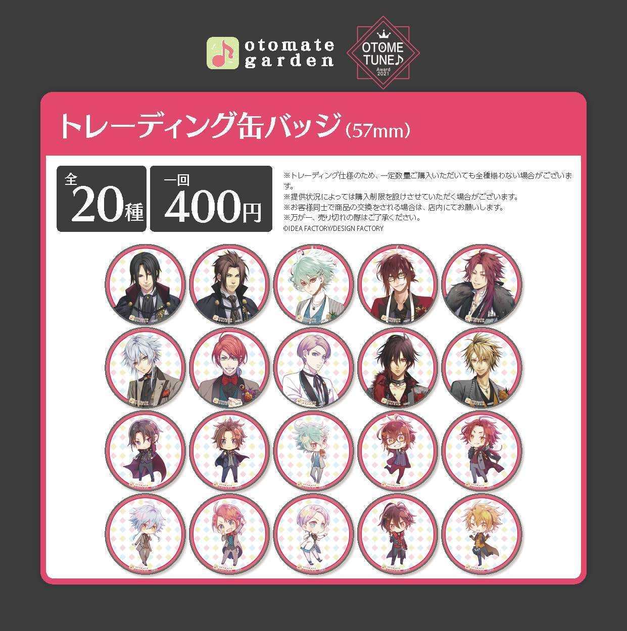 トレーディング缶バッジ(オトちゅんアワード2021)